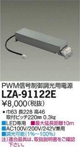 大光電機 LZA-91122E LED専用PWM信号制御調光用電源 LZ0.5C対応