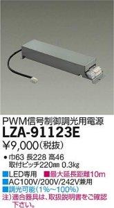 大光電機 LZA-91123E LED専用PWM信号制御調光用電源 LZ1C対応