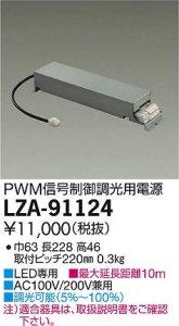 大光電機 LZA-91124 LED専用PWM信号制御調光用電源
