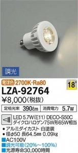大光電機 LZA-92764 LEDランプ 5.7W/E11 中角形18° ダイクロハロゲン75W形65W相当 電球色 2700K 白