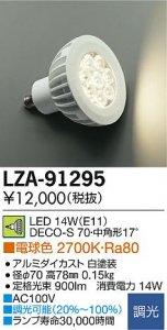 大光電機 LZA-91295 LEDランプ 14W/E11 DECO-S70 中角形17°電球色 2700K 白塗装
