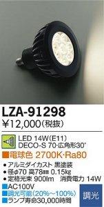 大光電機 LZA-91298 LEDランプ 14W/E11 DECO-S70 広角形30°電球色 2700K 黒塗装