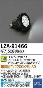 大光電機 LZA-91466 LEDランプ 5.6W/E11 DECO-S70 中角形20° ダイクロハロゲン50Wタイプ 電球色 2200K 黒