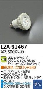 大光電機 LZA-91467 LEDランプ 5.6W/E11 DECO-S70 広角形30° ダイクロハロゲン50Wタイプ 電球色 2200K 白
