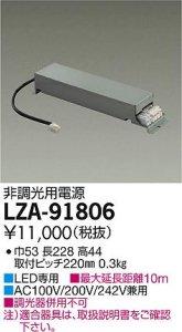 大光電機 LZA-91806 LED専用非調光用電源(標準出力電源) LZ3C対応