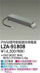 大光電機 LZA-91808 LED専用PWM信号制御調光用電源 LZ3C対応