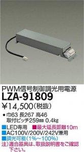 大光電機 LZA-91809 LED専用非調光標準出力/PWM信号制御共用電源 LZ4C対応