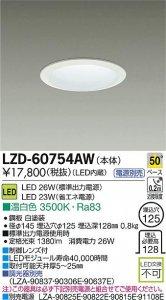 大光電機 LZD-60754AW LEDベーシックベースダウンライト 26W/23W 温白色 3500K 50° 白塗装