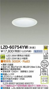 大光電機 LZD-60754YW LEDベーシックベースダウンライト 26W/23W 電球色 3000K 50° 白塗装
