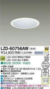 大光電機 LZD-60756AW LEDベーシックベースダウンライト 50W/43W 温白色 3500K 50° 白塗装