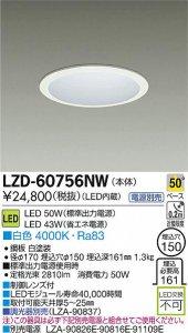 大光電機 LZD-60756NW LEDベーシックベースダウンライト 50W/43W 白色 4000K 50° 白塗装