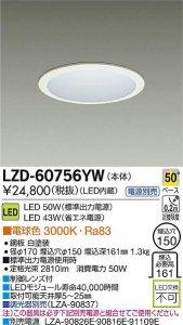 大光電機 LZD-60756YW LEDベーシックベースダウンライト 50W/43W 電球色 3000K 50° 白塗装