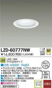 大光電機 LZD-60777NW LEDパネルベースダウンライト 非調光 白色 4000K 白塗装