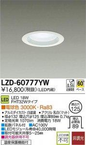 大光電機 LZD-60777YW LEDパネルベースダウンライト 非調光 電球色 3000K 白塗装