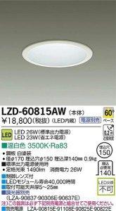 大光電機 LZD-60815AW LEDベーシックベースダウンライト 26W/23W 温白色 3500K 60° 白塗装