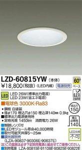 大光電機 LZD-60815YW LEDベーシックベースダウンライト 26W/23W 電球色 3000K 60° 白塗装
