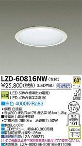大光電機 LZD-60816NW LEDベーシックベースダウンライト 50W/43W 白色 4000K 60° 白塗装