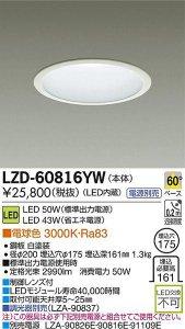 大光電機 LZD-60816YW LEDベーシックベースダウンライト 50W/43W 電球色 3000K 60° 白塗装