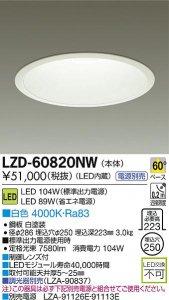 大光電機 LZD-60820NW LEDベーシックベースダウンライト 104W/89W 白色 4000K 60° 白塗装
