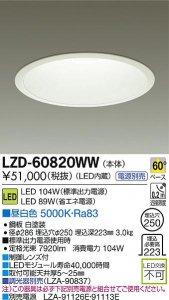 大光電機 LZD-60820WW LEDベーシックベースダウンライト 104W/89W 昼白色 5000K 60° 白塗装