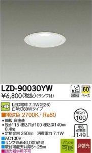 大光電機 LZD-90030YW LEDベースダウンライト ランプタイプ 7.1W/E26 非調光 電球色 2700K 60° 白塗装