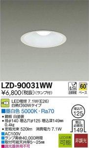 大光電機 LZD-90031WW LEDベースダウンライト ランプタイプ 7.1W/E26 非調光 昼白色 5000K 60° 白塗装
