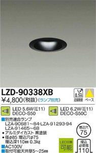 大光電機 LZD-90338XB LEDベースダウンライト DECO-S50/S50C 黒塗装 (ランプ別売)