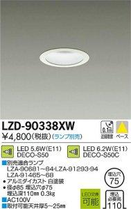 大光電機 LZD-90338XW LEDベースダウンライト DECO-S50/S50C 白塗装 (ランプ別売)