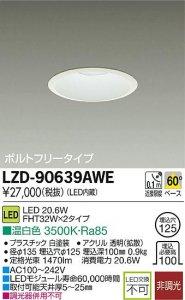大光電機 LZD-90639AWE LEDパネルベースダウンライト ボルトフリータイプ 温白色 3500K 白塗装