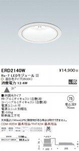 遠藤照明 ERD2140W LEDベースダウンライト Rs-7 LEDモジュール付 温白色3500K 非調光 角度31度