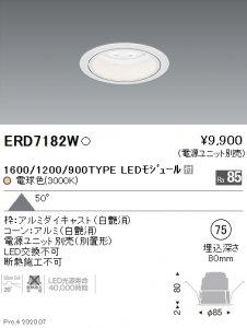 遠藤照明 ERD2145W LEDベースダウンライト Rs-7 LEDモジュール付 電球色3000K 非調光 角度47度