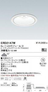遠藤照明 ERD2147W LEDベースダウンライト Rs-7 LEDモジュール付 ナチュラルホワイト 非調光 角度59度