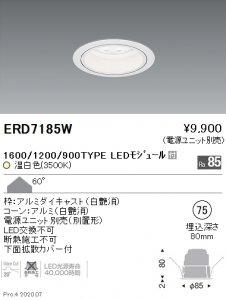 遠藤照明 ERD7185W  ベースダウンライト 白コーン Φ75  温白色 1600/1200/900TYPE LEDモジュール付  電源ユニット別売