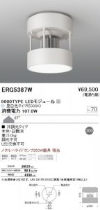 遠藤照明 ERG5387W LEDシーリングダウンライト9000TYPE LEDモジュール付 昼白色5000K 非調光 67度 10531lm
