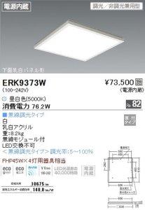 遠藤照明 ERK9373W LEDスクエアベースライト 下面乳白パネル形 直付 昼白色5000K 無線調光 76.2W