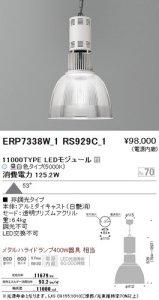 遠藤照明 ERP7338W+RS929C LEDテクニカルペンダント 11000TYPE LEDモジュール付 昼白色Ra70 非調光 53度