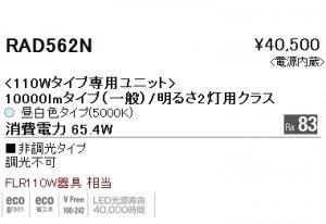 遠藤照明 RAD-562N 110Wタイプ専用LEDユニット 昼白色5000K 非調光