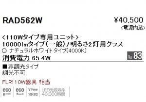 遠藤照明 RAD-562W 110Wタイプ専用LEDユニット ナチュラルホワイト4000K 非調光
