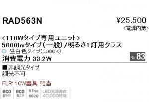 遠藤照明 RAD-563N 110Wタイプ専用LEDユニット 昼白色5000K 非調光