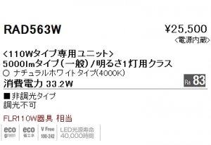 遠藤照明 RAD-563W 110Wタイプ専用LEDユニット ナチュラルホワイト4000K 非調光