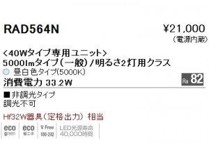 遠藤照明 RAD-564N 40Wタイプ専用LEDユニット 昼白色5000K 非調光 Ra82