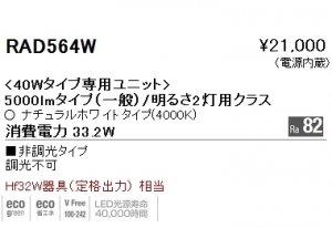 遠藤照明 RAD-564W 40Wタイプ専用LEDユニット ナチュラルホワイト4000K 非調光 Ra82