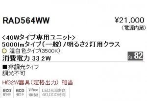 遠藤照明 RAD-564WW 40Wタイプ専用LEDユニット  温白色3500K 非調光 Ra82