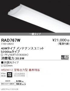 遠藤照明 RAD-767W 40Wタイプ専用LEDユニット ナチュラルホワイト4000K 非調光 Ra83