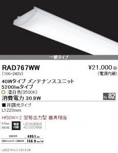 遠藤照明 RAD-767WW 40Wタイプ専用LEDユニット  温白色3500K 非調光 Ra83