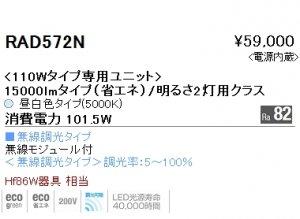 遠藤照明 RAD-572N 110Wタイプ専用LEDユニット 昼白色5000K 無線調光 15000lmタイプ
