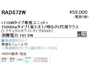 遠藤照明 RAD-572W 110Wタイプ専用LEDユニット ナチュラルホワイト4000K 無線調光 15000lmタイプ