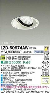 大光電機 LZD-60674AW LEDベーシックユニバーサルダウンライト LZ4 17°中角形 温白色 3500K 白塗装