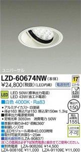 大光電機 LZD-60674NW LEDベーシックユニバーサルダウンライト LZ4 17°中角形 白色 4000K 白塗装