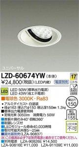 大光電機 LZD-60674YW LEDベーシックユニバーサルダウンライト LZ4 17°中角形 電球色 3000K 白塗装